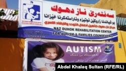 Ирактағы аутист балаларға арналған алғашқы орталық. Дохук провинциясы. 29 сәуір. 2012. Көрнекі сурет.