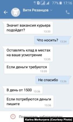Скриншот переписки пользователя