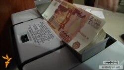 Փորձագետ․ Ռուբլու արժեզրկումը լուրջ ճնշում է դրամի փոխարժեքի նկատմամբ