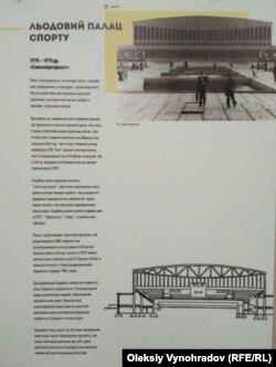 Выставка проекта «Жёлтая линия» в Северодонецке