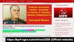 Скриншот с сайта КПРФ в Югре