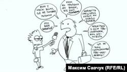 Політична карикатура Максима Савчука