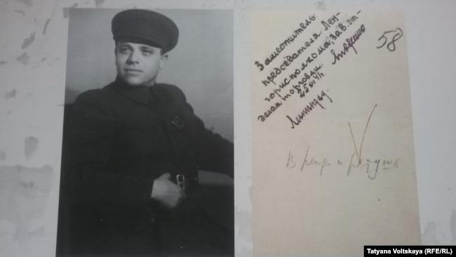Иван Андриенко