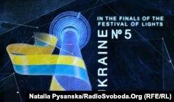 Україна на конкурсі під номером 5