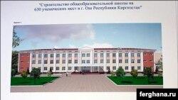 Макет здания новой школы в Оше, которую построят на средства Узбекистана. Фото агентства «Фергана».