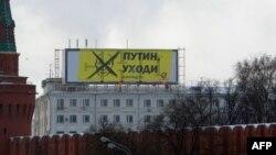 Ресейлік оппозиция белсенділері Кремльге қарсы жағада тұрған ғимараттың үстіне «Путин, кет!» деген жазу іліп қойды. Мәскеу, 1 ақпан 2012 ж.