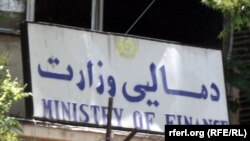 وزارت مالیه افغانستان