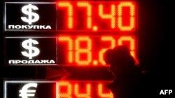 Pamje e ekraneve ku paraqitet vlera e rublës në raport me dollarin dhe euron