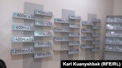 Выставленные на продажу автономера, считающиеся престижными. Алматы, 7 июля 2015 года.