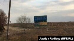 """""""Ключ к изобилию в руках дайхан"""", гласит придорожный щит с лозунгом, призывающим фермеров к доблестному труду, Туркменистан, 2018"""