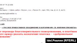 """Скрин сайта """"Русское православное объединение в Болгарии"""""""