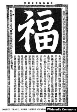 Протестантский стих на китайском языке
