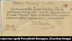 Згода Язэпа Лёсіка балятавацца ў гарадзкую Думу Менску. 1917 год.