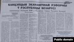"""Эканамічная канцэпцыя Апазыцыі БНФ. """"Народная газэта"""", 14 красавіка 1992"""