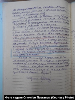Фрагмент допиту Федора Левенецького щодо Тимофія Конупа