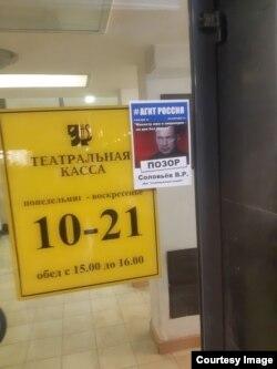 Акция у ДК им. Ленсовета в честь приезда Владимира Соловьева
