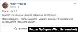 Refat Çubarovnıñ postu