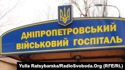 Дніпропетровський військовий госпіталь
