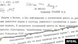 Письмо Хрущева Сталину