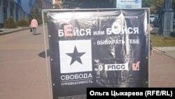 Политическая реклама в Хабаровске
