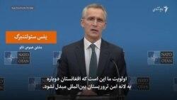 ینس ستولتنبرگ: اولویت ناتو امنیت افغانستان است
