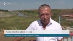 Строительство дамбы на Северо-Крымском канале «заморожено» – начальник управления канала (видео)