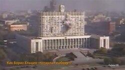 Иван Рыбкин, Сергей Пархоменко, Илья Константинов об уроках 3-4 октября 1993 года