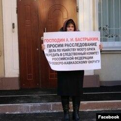 Пятимат Юсупова (Далиева) на пикете с требованием расследовать убийство ее брата