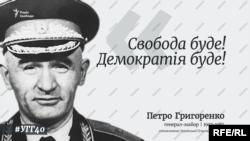 Ваша Свобода | Петро Григоренко: генерал-дисидент