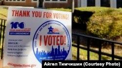 Илустрација - Изборен плакат во Чикаго