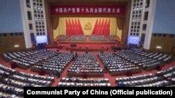 Çin Kommunist Partiyasının (ÇKP) XIX qurultayı