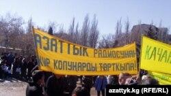 """""""Азаттык"""" үналгысын колдогон акция, 2005-жыл, 28-февраль."""