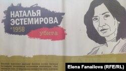 Cоциальные плакаты о чеченском государственном терроре (фотогалерея)