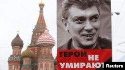 Плакат під час маршу пам'яті Нємцова у Москві. 1 березня 2015 року