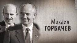 Культ Личности. Михаил Горбачев. Анонс