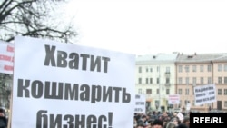 Марш прадпрымальнікаў: сьнежань 2008