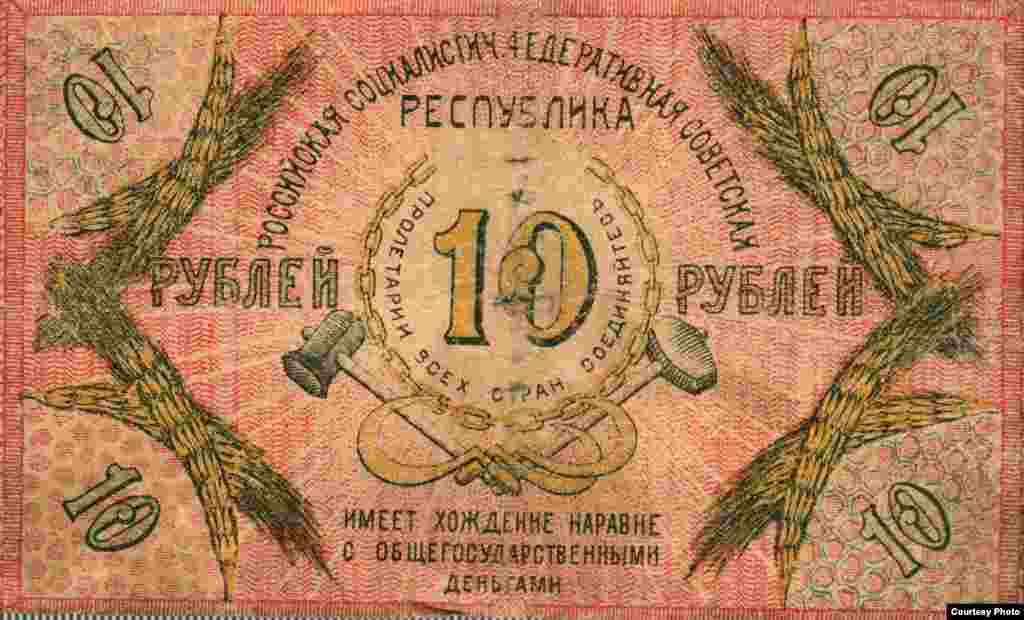 10 рублей Северо-Кавказской социалистической советской республики, 1918 г. (оборотная сторона банкноты). Наряду с деньгами Узун-хаджи в ходу были и деньги Советской власти.