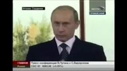 Путин-Берлускони