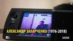 Герой или террорист: как СМИ Украины и России освещали смерть Захарченко