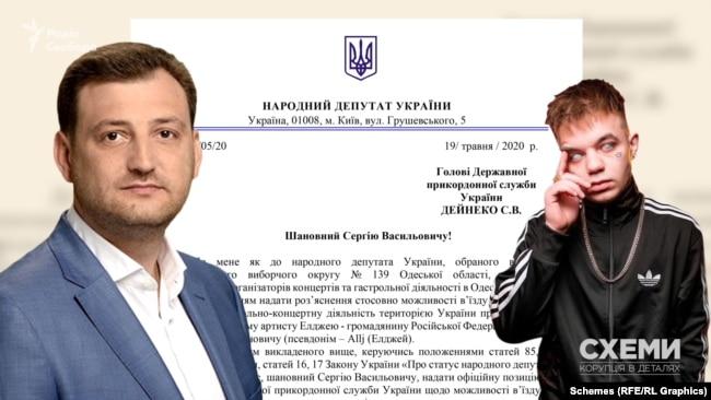 Він написав депутатське звернення щодо репера на ім'я керівництва ДПС, де запитував, чи можливий в'їзд до України, участь у гастролях співаку Елджею