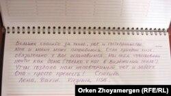 Книга отзывов хостела. Астана, 10 января 2013 года.