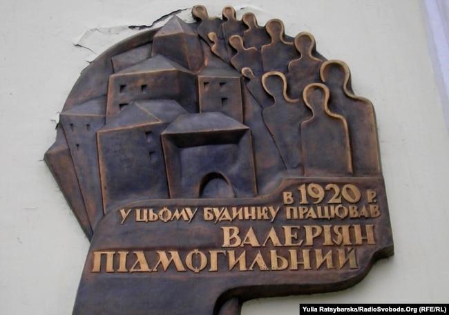 Меморіальна дошка письменнику Варер'янові Підмогильному (1901–1937), встановлена 2011 року в місті Дніпрі на стіні нинішнього будинку музею «Літературне Придніпров'я», де він свого часу працював