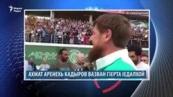Австрино нохчочунна кхел йина, Нохчийчохь Кадыров хеставо