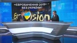 «Евровидение-2019» – без Украины (видео)