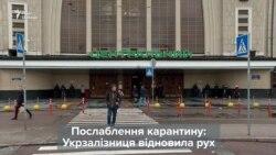 Пасажирські потяги, дитсадки і фітнес-центри: третій етап послаблення карантину – відео