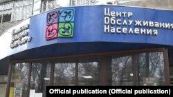 Один из ЦОНов в Бишкеке. Иллюстративное фото.