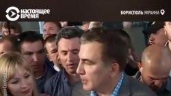 «Хочу вместе с вами сделать прорыв для Украины»: Саакашвили вернулся в Киев