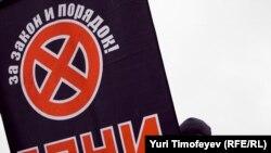"Активист ДПНИ на ""Русском марше"" в Москве, 4 ноября 2010"