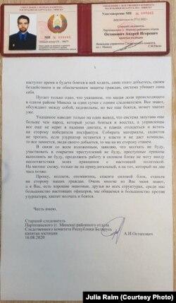 Рапорт Остаповича, последняя страница
