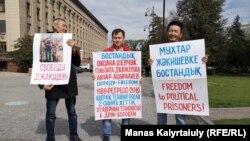 Участники пикета в поддержку политических заключенных. Алматы, 10 сентября 2019 года.